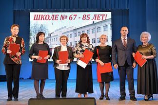 Школа № 67 отмечает 85-летний юбилей: праздничный концерт состоялся в ДК Лаврова