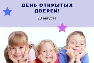 """""""Две ладошки"""" приглашает на День открытых дверей!"""