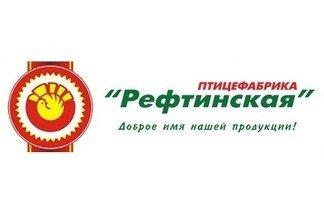Фирменный магазин «Рефтяночка»
