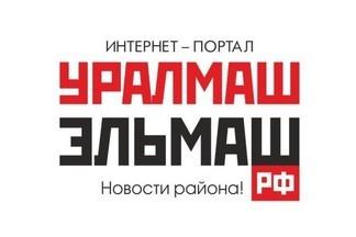 Коммерческое предложение УРАЛМАШ-ЭЛЬМАШ.РФ