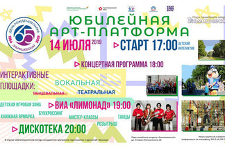 Эльмашевскому парку - 65 лет: празднование юбилея состоится в воскресенье, 14 июля