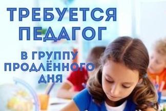 АКАДЕМИЯ ТАЛАНТОВ: требуется педагог в группу продленного дня