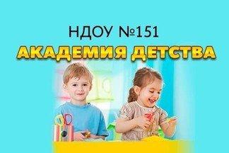 Детский сад «Академия детства»