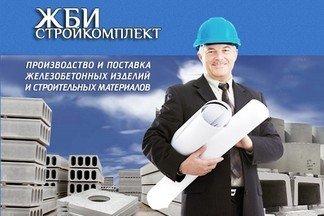 Торговая компания «ЖБИ Стройкомплект»