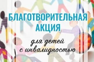 """Благотворительная акция """"Важный шаг"""" для детей с инвалидностью в МЦ ЗДОРОВОЕ ДЕТСТВО"""