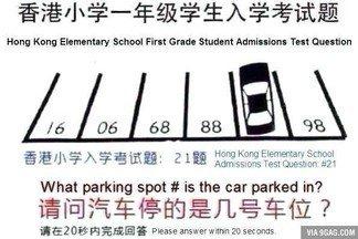 Тест на поступление в первый (!) класс в Китае