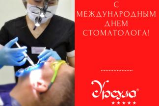 Поздравляем с Международным Днем стоматолога!