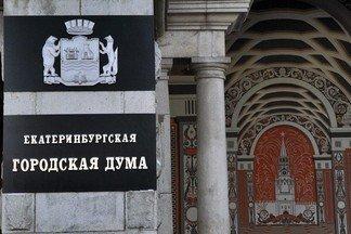 В Екатеринбурге сформированы три группы кандидатов в депутаты гордумы