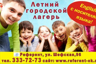 Открыта запись в городской лингвистический лагерь на базе Образовательного Центра «РЕФЕРЕНТ»