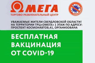 В торгово-развлекательном центре «Омега» вновь открылся мобильный пункт вакцинации от Covid-19
