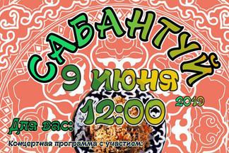 Приглашаем отметить Сабантуй в посёлке Садовом: праздник состоится 9 июня