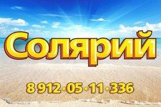 В центре Орджоникидзевского района, на границе Уралмаша и Эльмаша открылся новый мощный вертикальный турбо-солярий. В честь открытия - акции и скидки для жителей района!