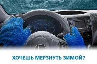 Сеть сервисных центров ВОЛЬТАЖ: проверяем работу автомобильной печки перед зимой