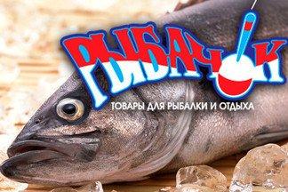 Товары для отдыха и рыбалки «Рыбачок»