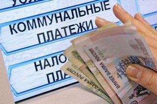 """Для россиян разработали новую систему оплаты за """"коммуналку"""""""