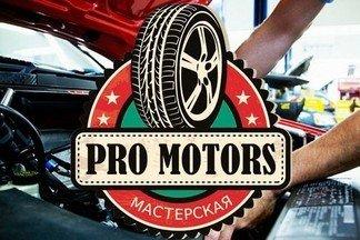 Автосервис «PRO MOTORS»