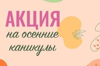 """Дни школьных каникул в МЦ """"Здоровое детство"""""""