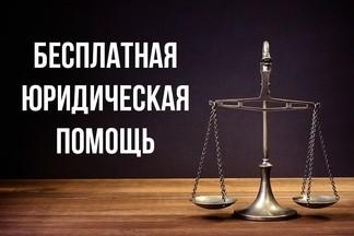Где взять бесплатного юриста