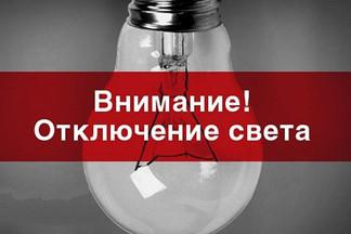 АО «ЕСК» временно обесточит часть зданий в Орджоникидзевском районе