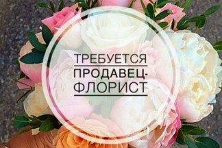 Требуется флорист. Опыт работы с цветами желателен.