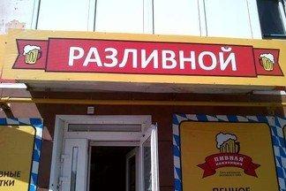 """Требуются сотрудники в магазин """"Разливной"""""""