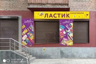 Открылся новый магазин канцтоваров ЛАСТИК