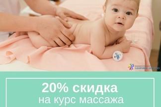 ЗДОРОВОЕ ДЕТСТВО: Акция на массаж!