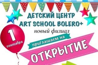 ART SCHOOL BOLERO+: 1 сентября ОТКРЫТИЕ НОВОГО ФИЛИАЛА