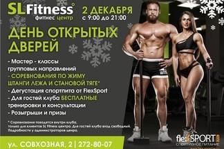 """День открытых дверей в """"SL Fitness""""!"""