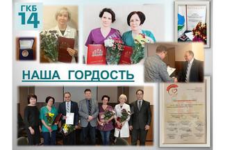 Коллектив ГКБ № 14 получил заслуженные награды Губернатора Свердловской области