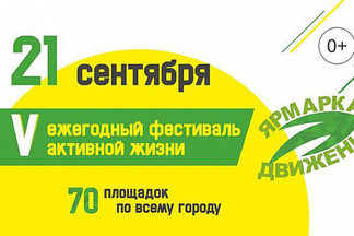 Фестиваль «Ярмарка движения» пройдет 21 сентября: в Орджоникидзевском будут работать шесть площадок