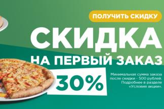 Минус 30% от цены на первый заказ в ПАПА ДЖОНС*