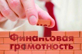 Минфин: о финансовой грамотности населения России