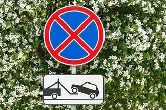 Знак «Остановка запрещена» будет установлен на участке улицы Калинина – от Кузнецова до Авангардной