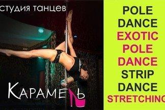 Студия танцев «Карамель»