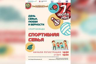 Приглашаем жителей Орджоникидзевского района на семейную Спартакиаду!
