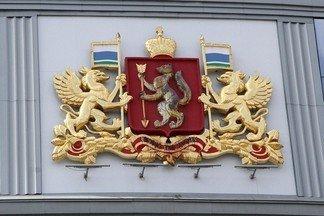 Свердловские власти займут в банках 19 млрд рублей на покрытие госдолга