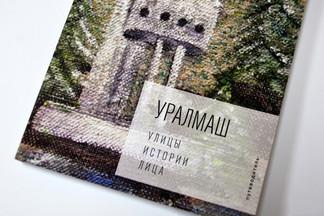 Уже сегодня в Музее истории Екатеринбурга представят путеводитель по Уралмашу