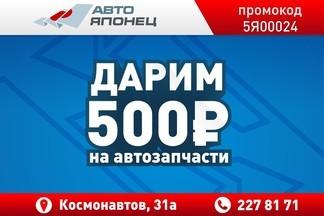 Дарим 500 рублей на первую покупку в магазине «Авто Японец»