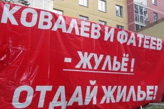 Пайщикам, которые купили квартиры в несуществующем доме на Уралмаше, вернут деньги