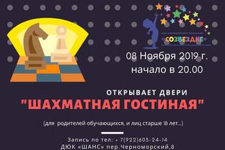 """""""Шахматная гостиная"""" вновь приглашает всех желающих!"""