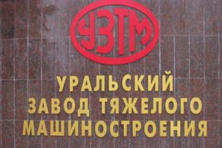Уралмашзавод фиксирует дефицит мощностей из-за роста портфеля заказов
