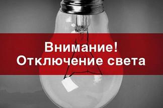 Внимание: отключение электроэнергии!