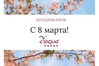 «Урсула» поздравляет с 8 Марта!