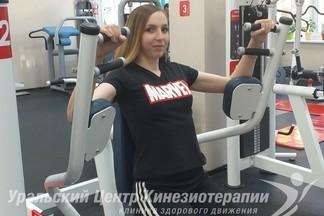 Уральский Центр Кинезиотерапии: ЛЕЧЕНИЕ, РЕАБИЛИТАЦИЯ, ВОССТАНОВЛЕНИЕ