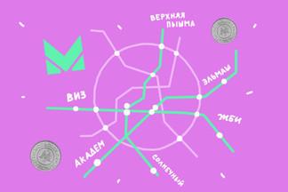 Нужно ли Екатеринбургу метро?