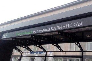 На Эльмаше поставили новую автобусную остановку с ошибкой в названии