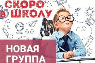 """Приглашаем ребят 5-7 лет в группу дошкольного развития """"Скоро в школу"""""""