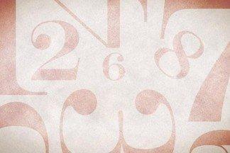 Как число 666 увеличить в полтора раза, не производя над ним никаких арифметических действий?