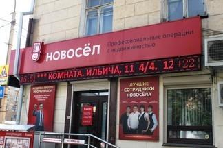 """Агентство недвижимости """"Новосёл"""": качественный подбор объекта недвижимости"""